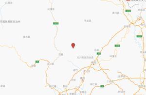 四川绵阳市北川县发生2.8级地震