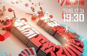 2017江苏卫视跨年演唱会视频(直播+回放) 元旦江苏跨年晚会嘉宾节目单