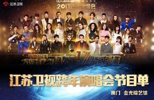 161231 江苏卫视跨年演唱会节目单正式公开 薛之谦将完美分身歌手与段子手