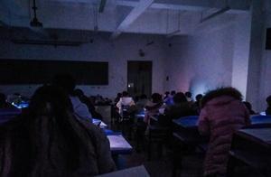 青岛一高校考生电筒下答卷 因全校突然停电