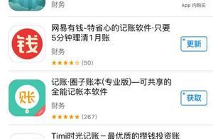 """最新 App Store首页推荐理财应用盘点,""""反剁手联盟""""现身"""