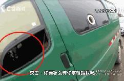 摄像头|交警查运钞车证件 押运员没掏证却掏出了枪……