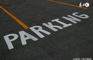 长期占据路边停车位 5名车主拖欠高额停车费被告上法庭!