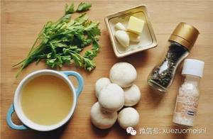 平民快手菜 菌菇也能做出海鲜味