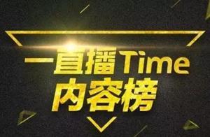 一直播Time内容榜2月榜单公布,首推最大V榜单