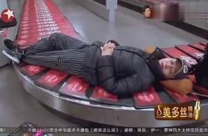 花样团被困机场,无奈之下只能睡传送带上,明星不为人知的辛酸!