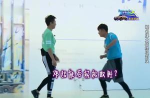 陈赫和邓超对决实力悬殊,陈赫突然爆发抓住邓超名牌,要逆袭了?