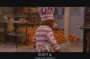 帕丁顿熊2:露西婶婶被侮辱,小熊发飙使出看家本领:熊瞪!
