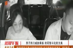 男子持刀威胁自己的乘客,的哥智斗成功化险为夷
