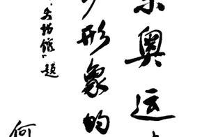 """何振梁病逝 曾教萨马兰奇说中文""""北京"""""""