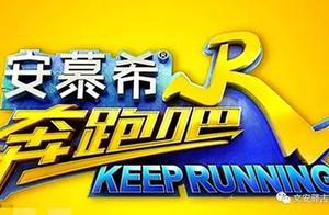 路透报:《奔跑吧》第五季在延川文安驿古镇录制!