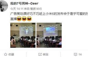 大学老师上课组织学生看小米6发布会,台下学生女生最多,好尴尬