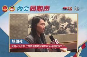 【两会同期声】钱加艳:关注女性权益 给予更大发展平台