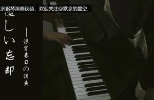 钢琴演奏:《凉宫春日的消失》ED《善意的忘却》,好久没有听到如