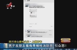 网上侮辱凉山救火烈士,男子涉寻衅滋事罪被刑拘!