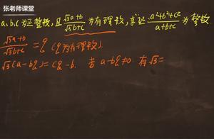 这道考察有理数的题目,说难并不难,简单也不简单,要设数处理