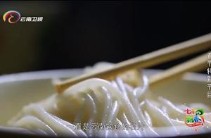 过桥米线:高汤被油膜封住,看似波澜不惊,却是它的奥妙所在