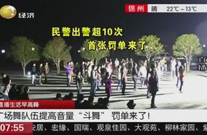 广场舞音量震耳欲聋,警方动真格了!这个地方开出首张广场舞罚单
