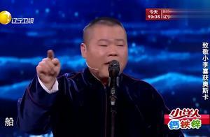 欢乐集结号:岳云鹏舞台抽烟,赛于谦,这是要造反啊
