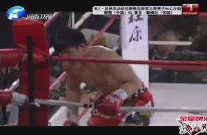 连续的低扫腿攻击!被两次重击读秒之后,中国勇士郭强已无法站立