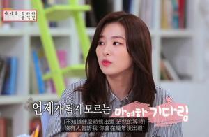 「Red Velvet」「分享」170602 涩琪《只走花路》讲述练习生涯 和Irene相依为伴