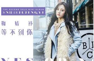 SNH48鞠婧祎《等不到你》MV预告发布 挑战纽约街头颓废风