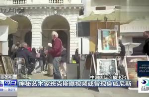 意大利:神秘艺术家班克斯曝视频或曾现身威尼斯