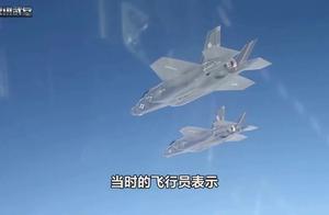 美五代机拦截不明物体失败,进入战斗准备,飞行员:不属于地球