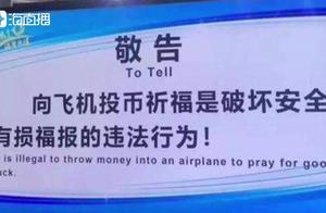 """三亚机场宣传语现""""向飞机投币有损福报"""" 工作人员:为提醒旅客"""
