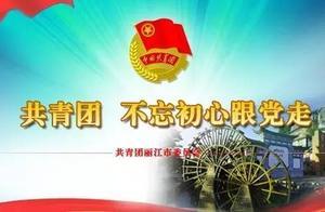 「丽江亮点」全国首个区域性生态级媒体融合平台得到国家级专家点赞,丽江将成为平台成员