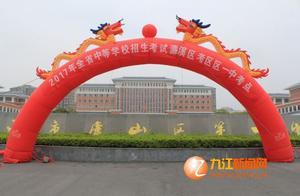 濂溪区1500余名学生参加2017年中考
