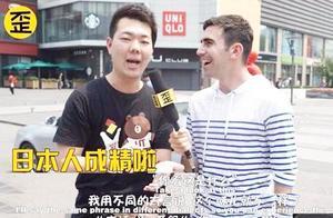 自从歪果仁学会了中国方言,吵架自带freestyle,怀疑自己是个假的中国人!