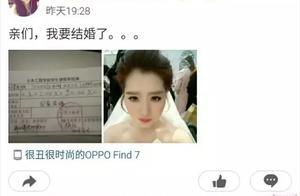 """河南科技大学学生请假""""回家结婚"""",史上最不忍拒绝请假条走红!"""