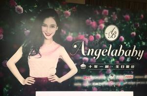 有着黄晓明的爱和粉丝十年如一日的支持,27岁的Angelababy比谁都美,比谁都幸福!