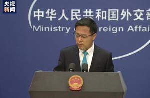 外交部:美方任何损害中方利益的言行都将遭到坚决回击