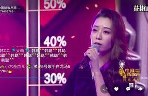 《中国新歌声》网络战队海选赛落幕 20位花椒主播晋级