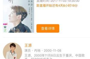 「TFBOYS」「新闻」171030 王源十七岁生日季·公益音乐会直播 一起预约起来