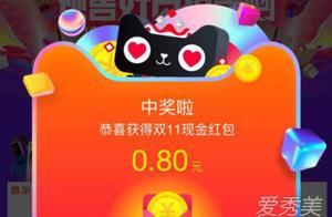 2017天猫双十一火炬红包怎么玩?