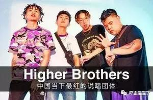 中国嘻哈人物记——Higher Brothers