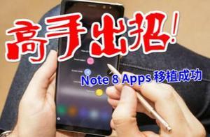 高手出招!移植 Note 8 Apps 到其他 Android 手机