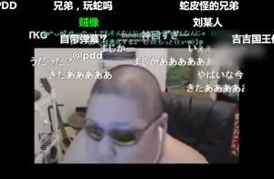 日本PDD逆天翻唱《恋爱循环》网友惊呼:别演了你就是嫖老师!