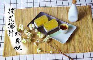 十步教你制作桂花椰汁水晶糕,这个中秋有花又有酒