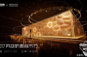 2017英雄联盟音乐节11月3日落地北京水立方