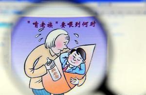 """韩媒:调查称韩国57%青年无法独立 依然""""啃老"""""""