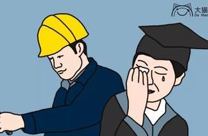 蓝领收入超白领,我要这大学文凭有何用?等等,别喝这种毒鸡汤