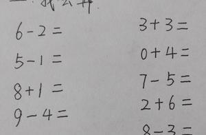 三种形式的数学题测验,一年级小学生20分钟内应该全部做完