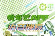 """""""猕猴桃音乐节""""再出新玩法 """"猕猴桃尖叫榜""""将上线"""