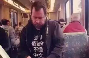 外国人学习汉语的心酸历程,可以说是非常爆笑了哈哈哈哈哈