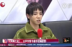 171122 华晨宇改编获赞 台下采访大方分享唱歌心得