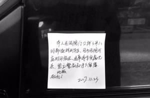嘉兴1律师留字条称望不吃罚单 交警和城管:不管用